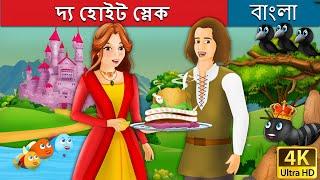 দ্য হোইট স্নেক    The White Snake Story in Bengali   Bangla Cartoon   Bengali Fairy Tales