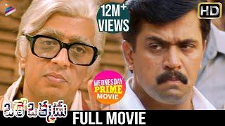 Oke Okkadu Telugu Full Movie | Arjun | Manisha Koirala | AR Rahman | Shankar | Wednesday PRIME Video
