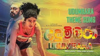 Udumbara - Movie Song | Official  Video | MEntertainments