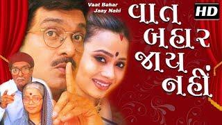 Vaat Bahar Jaay Nahi HD with ENG SUBTITLES |Siddharth Randeria | Superhit Gujarati Comedy Natak 2017