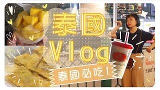 泰國Vlog|揭曉最好喝泰奶 / 必吃小吃撐爆肚子🇹🇭