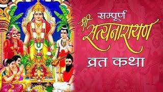 श्री सत्य नारायण व्रत कथा - Sampoorna Shri Satyanarayan Vrat Katha - Fast Story - Devotional Song