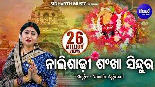 NAALI SHADHI SHANKHAA ନାଲି ସାଢୀ ଶଂଖା  || Namita Agrawal ||  SARTHAK MUSIC