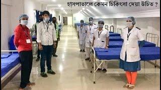 বাংলাদেশ আই হাসপাতাল | বাজে অভিজ্ঞতা নিয়ে হাসপাতালে | Bangladesh Eye Hospital Ltd, Dhanmondi, Dhaka
