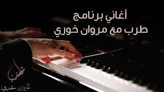 اغاني برنامج طرب مع مروان خوري - Songs of Tarab with Marwan Khoury