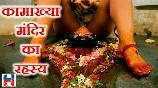 कामाख्या मंदिर का ऐसा रहस्य, जिसे सुनते ही हो जाएंगे दंग