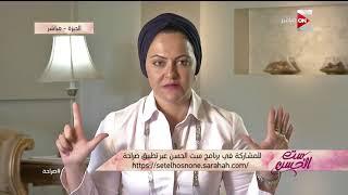 ست الحسن - بنت في سن المراهلة تكره شكلها والناس ومش عارفه تعمل إيه .. زينب حسين لايف كوتش
