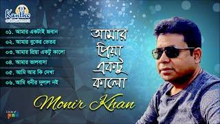 Monir Khan - Amar Priya Ektu Kalo | আমার প্রিয়া একটু কালো | Bangla Audio Album
