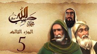 مسلسل حبيب الله | الحلقة 5 الجزء الثالث والاخير | Habib Allah Series HD