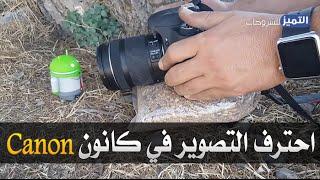 افكار سهلة وابداعية لاحتراف تصوير الفيديو والصور في كاميرات كانون canon ونيكون