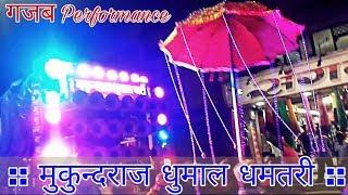 गजब Performance By Mukundraj Dhumal Group Dhamtari 2017