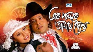 Ek Poloke | Purnima | Riaz | Andrew Kishore | Kanak Chapa | Riaz | Purnima | Bangla Movie Song | HD