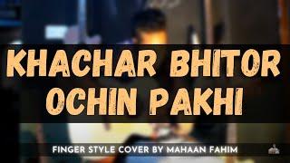 Khachar Vetor    Lalon Giti finger Style Arrangements by Mahaan With 6 Strings