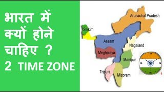 INDIA AND WORLD TIME ZONE