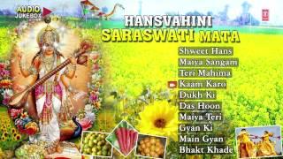 Basant Panchami [ Audio Jukebox ] Saraswati Puja Songs - By Sunil Chhaila Bihari