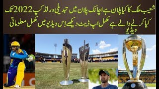 Shoaib Malik Interview 2018 Talk About New Team Contract In Cpl New Plan For World cup 2019 To 2022