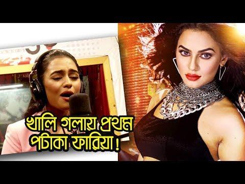 Xxx Mp4 খালি গলায় ফারিয়ার কন্ঠে পটাকা Pataka I Nusrat Faria I Raw Voice I Bangla New Song 3gp Sex
