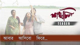 Teaser   Abar Ashibo Phirey   Rupankar Bagchi   Shankhachil   Releasing This 14th April 2016