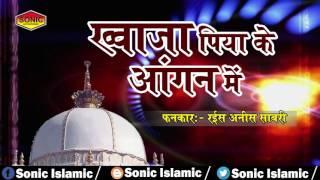 Khawaja Piya Ke Aangan Mein || Rais Anis Sabri || Full Audio Qawwali