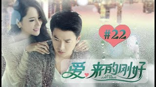 Love, Just Come EP22 Chinese Drama 【Eng Sub】| NewTV Drama
