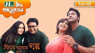 Eid Telefilm 2017 | Firey Ashar Golpo by Prova, Afsana Mimi, Bonna