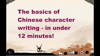 The Basics of Chinese Character Writing - in Under 12 Minutes! - The Basic Strokes