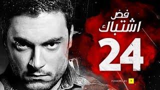مسلسل فض اشتباك - الحلقة 24 الرابعة والعشرون - بطولة أحمد صفوت | Fad Eshtbak Series - Ep 24