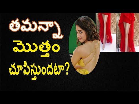 Xxx Mp4 Heroine Tamanna Hot Video Photoshoot Movie తమన్నా మొత్తం చూపిస్తుంది 3gp Sex