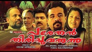 Parethan thirichu varunnu Home Cinema   പരേതന് തിരിച്ചു വരുന്നു   Malayalam Non Stop Comedy Scenes