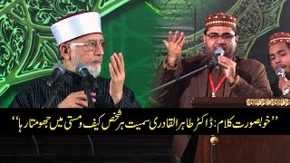 Favourite Naat of Dr Tahir-ul-Qadri - Khurram Shehzad - International Mawlid Conference 2016
