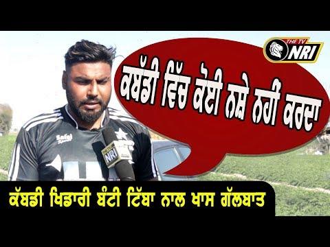 Xxx Mp4 Bunty Tibba Kabaddi Player Interview With The TV NRI 3gp Sex