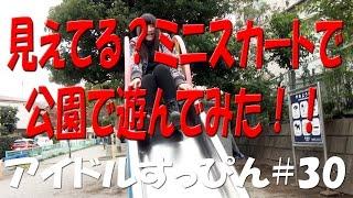 【#30】変なとこから撮らないで!ミニスカートで 公園(すべり台&ブランコ)で遊んでみた①!!