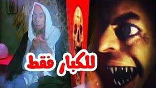 تعويذة حقيقية داخل فيلم مصري وضعها مشعوذ .. ليترك الرعب فى قلوب المشاهدين