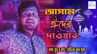 Agam Eider Dawat | আগাম ঈদের দাওয়াত | Eid Mubarak (ঈদ মুবারক) Bangla New Song Video 2018