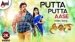 Sinnga | Putta Putta Aase | 2K Video Song | Chirranjeevi Sarja | Aditi | Vijay Kiran | Uday K Mehta