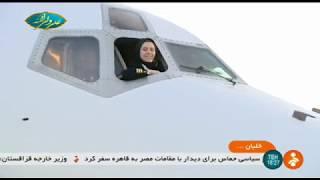 ملیکا کریمی - خلبان زن هواپیمایی تابان - Iranian Female Airline Pilot