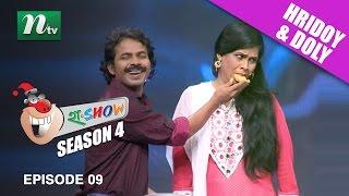 Watch Hridoy and Doly (হৃদয় ও ডলি) on Ha Show (হা শো) l Season 04, Episode 09 - 2016