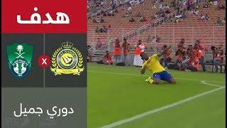 هدف النصر الأول ضد الأهلي (ويليام جيبور) في الجولة 3 من دوري جميل