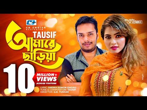 Xxx Mp4 Amare Chariya Tausif Official Music Video Bangla Hit Song 3gp Sex
