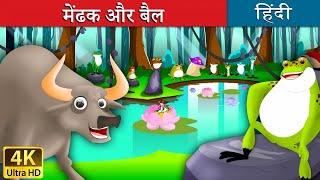 मेंढक और बैल की कहानी  - The  Frog And The Ox - बच्चों की हिंदी कहानियाँ  - Hindi Fairy Tales