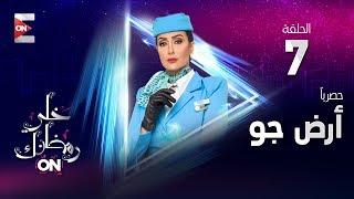 مسلسل أرض جو - HD - الحلقة السابعة - غادة عبد الرازق - (Ard Gaw - Episode (7