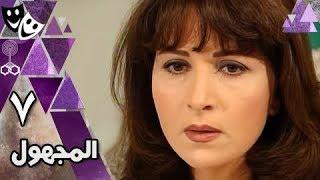 المجهول ׀ بوسي – أحمد عبد العزيز – تيسير فهمي ׀ الحلقة 07 من 32