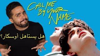 مراجعة الفلم المرشح للأوسكار Call Me By Your Name