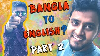 Bangla to English ? - Part 2 | B-deshi