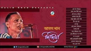 Azam Khan - Didima | দিদিমা | Guru Collection | Sangeeta