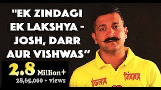 """""Ek Zindagi Ek Lakshya - Passion, Fear and Goals"""""