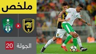 ملخص مباراة الاتحاد والأهلي في الجولة 20 من الدوري السعودي للمحترفين