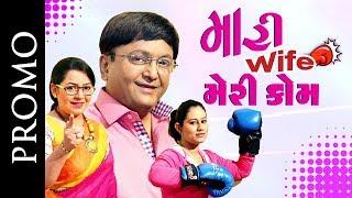 Promo: Mari Wife Mari Kom | Superhit Gujarati Comedy Natak 2017 | Sanjay Goradia | Malhar Thakar