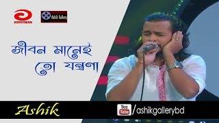 Jibon Manei To Jontrona II Ashik II Bangla Song