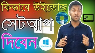 How To Install Windows 8.1 Lang Bengali